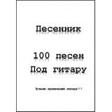 "Книга ""Песенник 100 песен под гитару"""