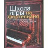 """""""Школа игры на фортепиано"""""""