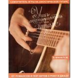 """Самовчитель """"Учись аккомпанировать гитаре"""" Манилов"""