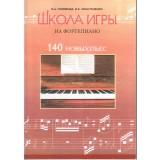 Школа гри на фортепіано