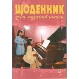 Щоденник учня музичної школи