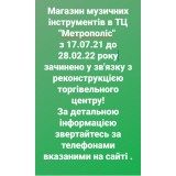 """Магазин зачиняється у зв'язку з реконструкцією ТЦ """"Метрополіс"""""""