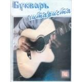 Буквар гітариста Манілов